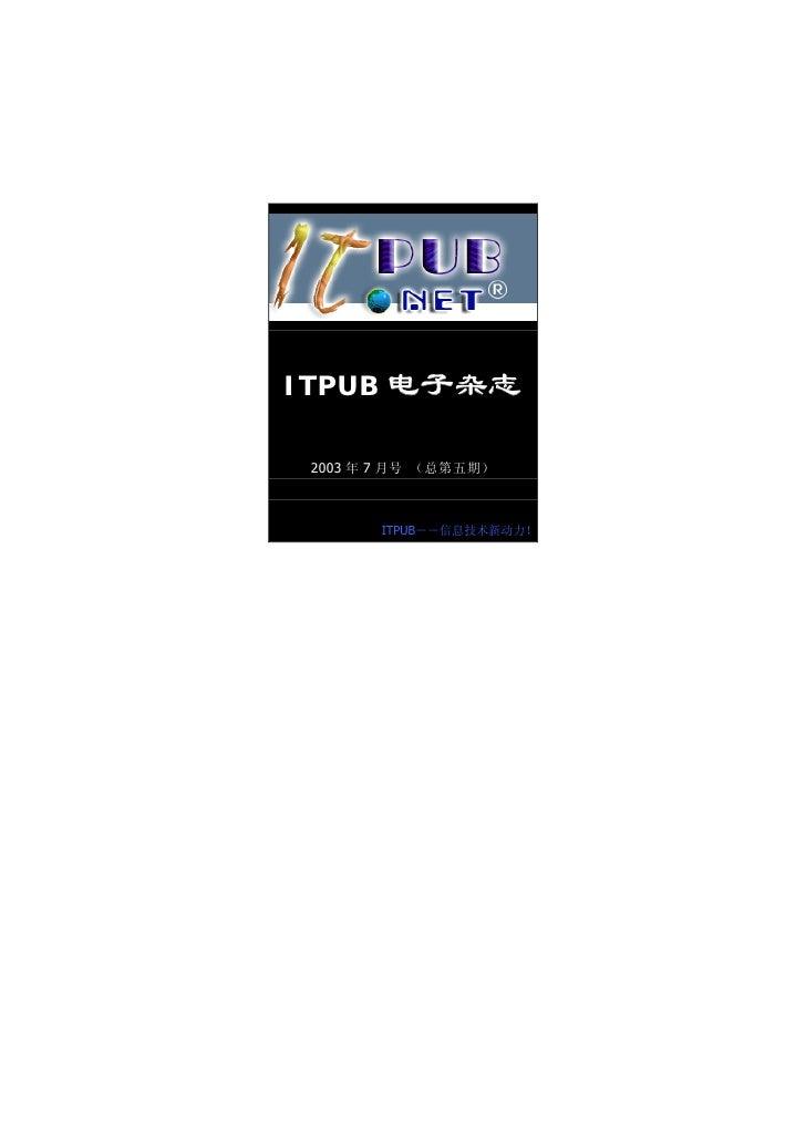 ITPUB 电子杂志   2003 年 7 月号 (总第五期)           ITPUB――信息技术新动力!