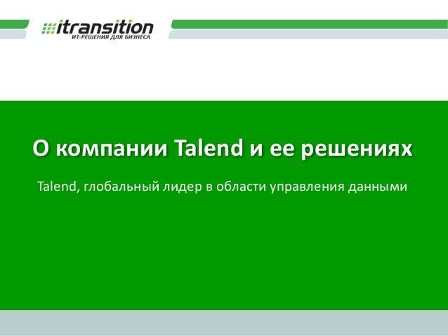 Talend, глобальный лидер в управлении данными Talend, глобальный лидер в области управления данными О компании Talend и ее...