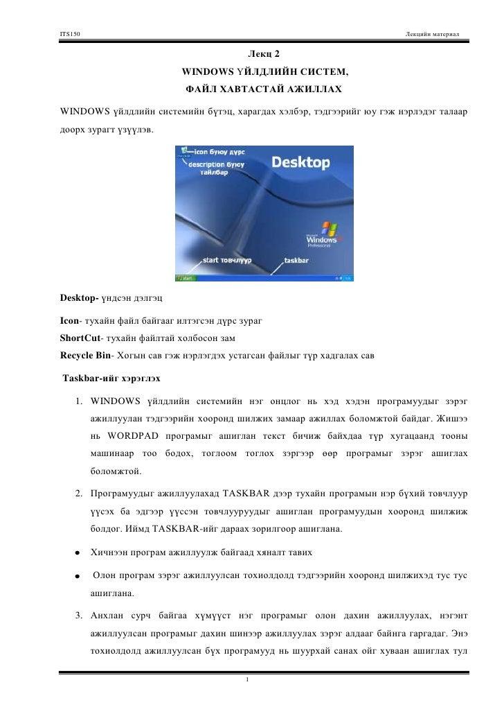 Лекц 2<br /> WINDOWS ҮЙЛДЛИЙН СИСТЕМ, <br />ФАЙЛ ХАВТАСТАЙ АЖИЛЛАХ<br />WINDOWS үйлдлийн системийн бүтэц, харагдах хэлбэр,...
