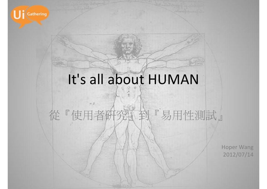 ItsallaboutHUMAN從『使用者研究』到『易用性測試』                        HoperWang                        2012/07/14