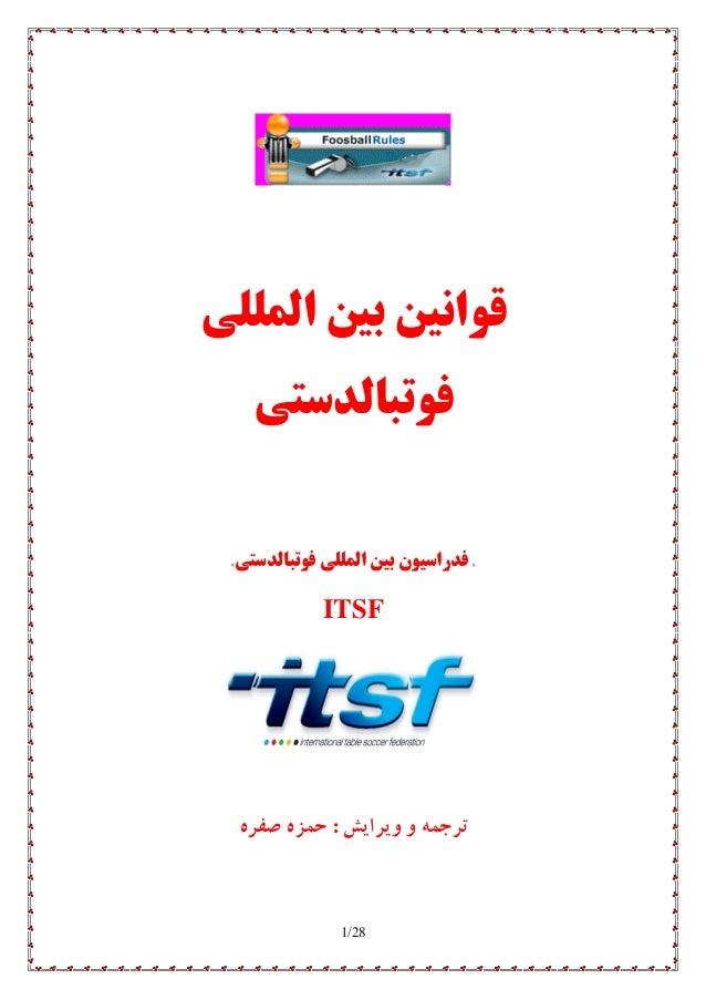 ITSF Rules - Persian Translation