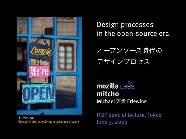 Design processes in the open-source era オープンソース時代のデザインプロセス