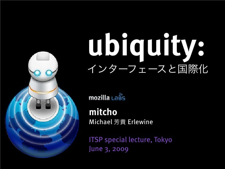 Ubiquity: Interfaces and Internationalization インターフェースと国際化
