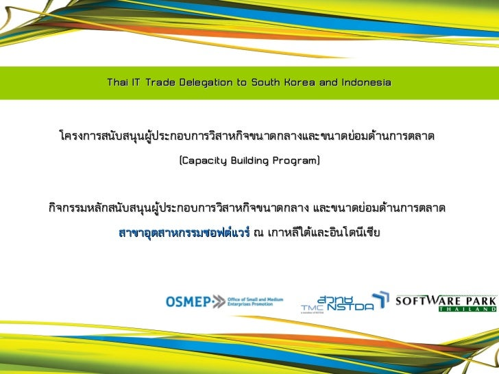 Thai IT Trade Delegation to South Korea and Indonesia โครงการสนับสนุนผู้ประกอบการวิสาหกิจขนาดกลางและขนาดย่อมด้านการตลาด   ...