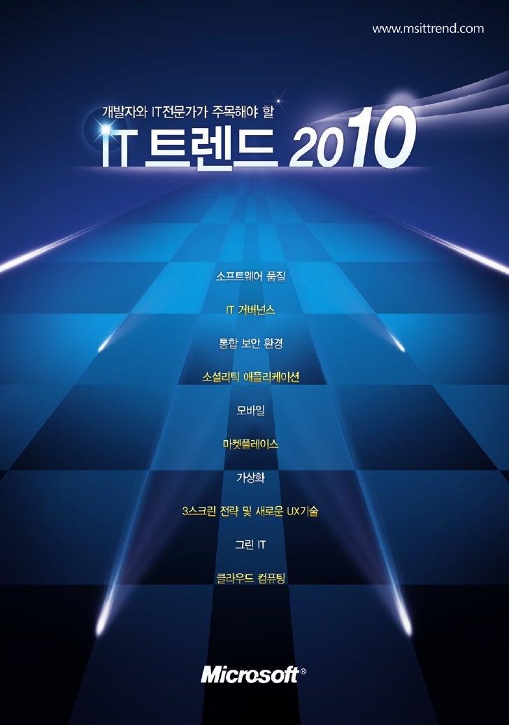 IT Trend 2010