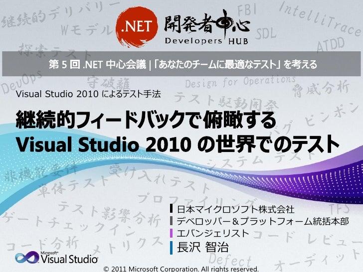 Visual Studio 2010 によるテスト手法                                       日本マイクロソフト株式会社                                       デベロッ...