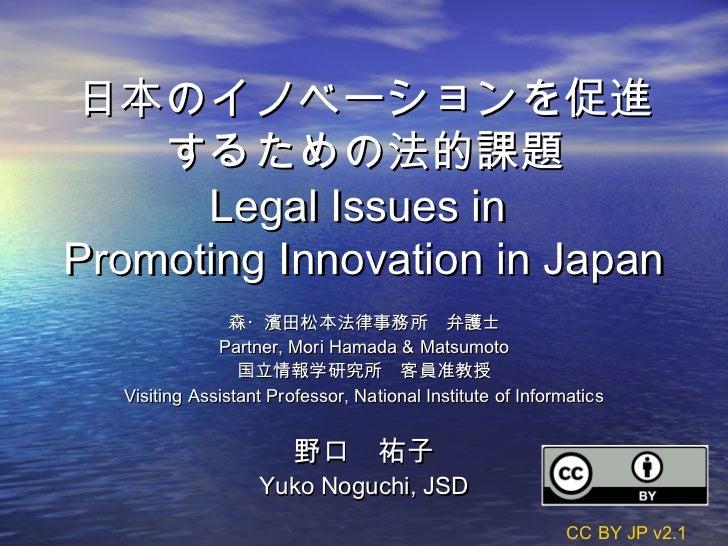 日本のイノベーションを促進    するための法的課題      Legal Issues inPromoting Innovation in Japan                森・濱田松本法律事務所 弁護士              P...