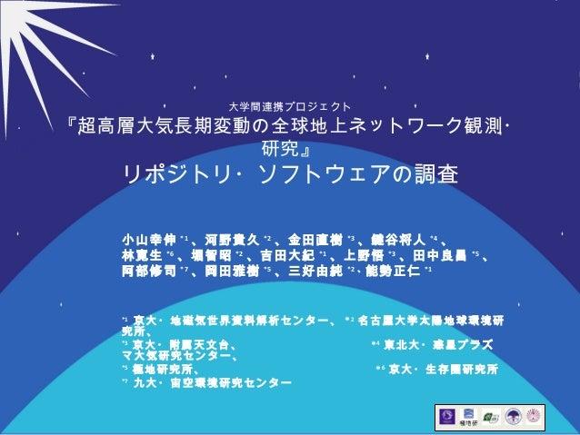 Iugonet 20100202 報告会v20100115
