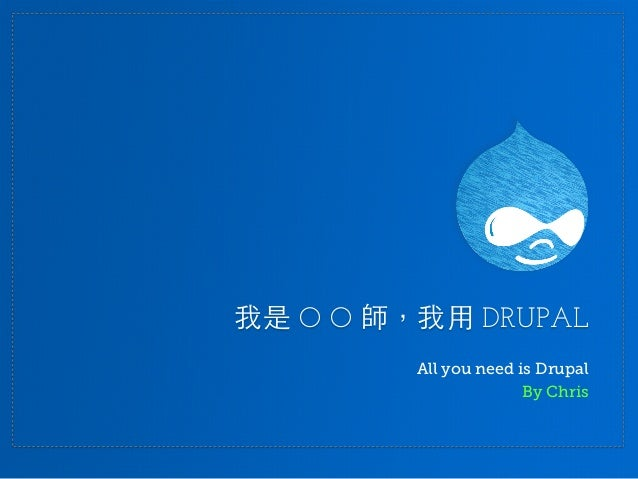 I use drupal / 我是 OO 師,我用 Drupal