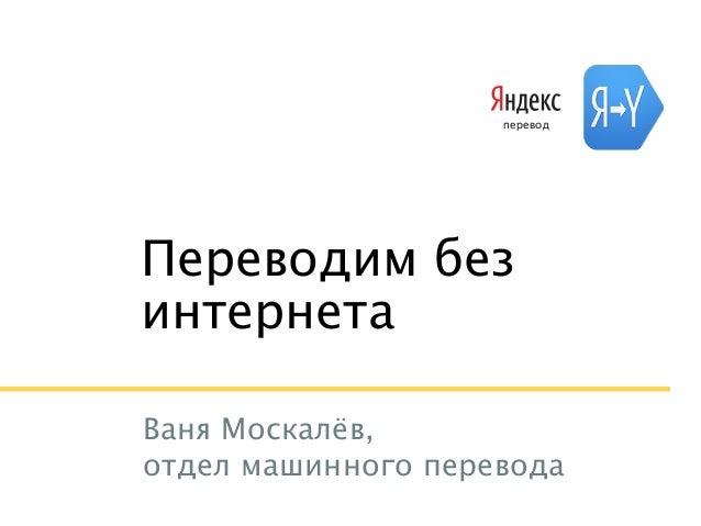 перевод Переводим без интернета Ваня Москалёв, отдел машинного перевода