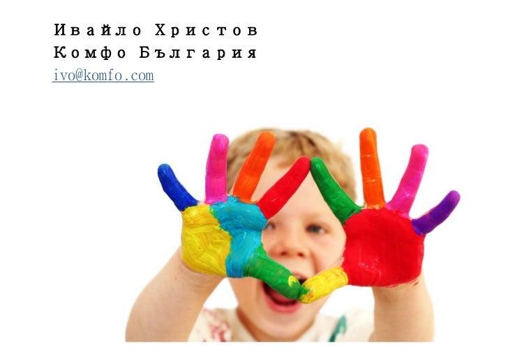 Ивайло ХристовКомфо Българияivo@komfo.com