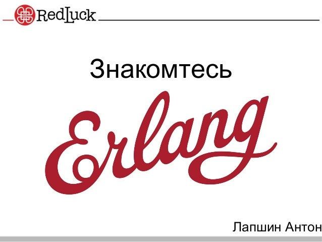 Ivbit   erlang презентация