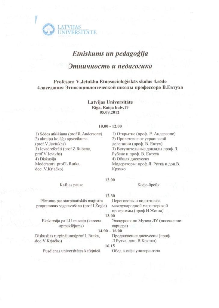 Програма IV засідання Етносоціологічної школи Володимира Євтуха
