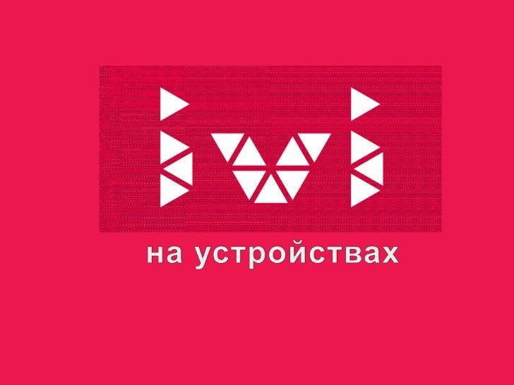 ivi.ru: НЕ ТОЛЬКО В WEB