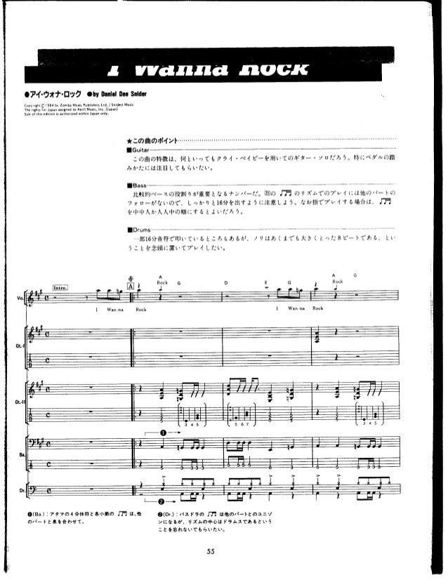 Twisted Sister tablatura e partitura de I wanna rock