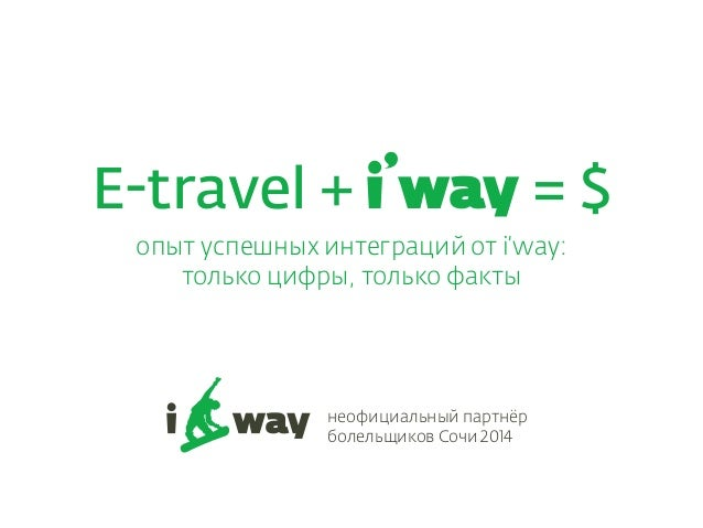 Iway slides e-travel_2013-11_ready