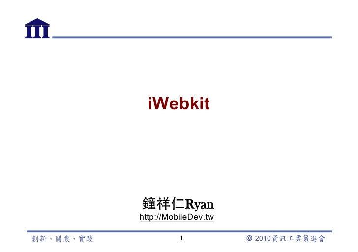 iWebkit                   Ryan http://MobileDev.tw            1