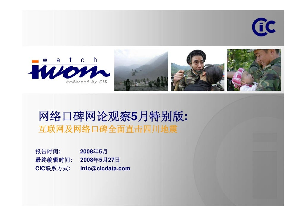 IWOM Watch May Special Edition (Chinese)