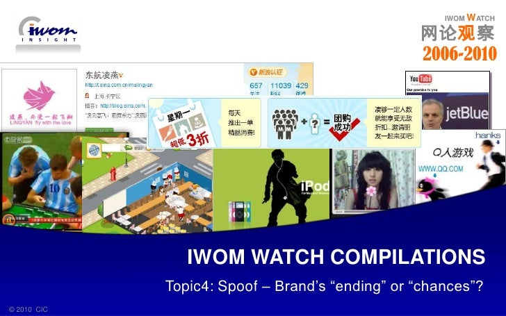 """IWOMWATCH<br />网论观察<br />2006-2010<br />IWOM WATCH COMPILATIONS<br />Topic4: Spoof – Brand's """"ending"""" or """"chances""""?<br />©..."""