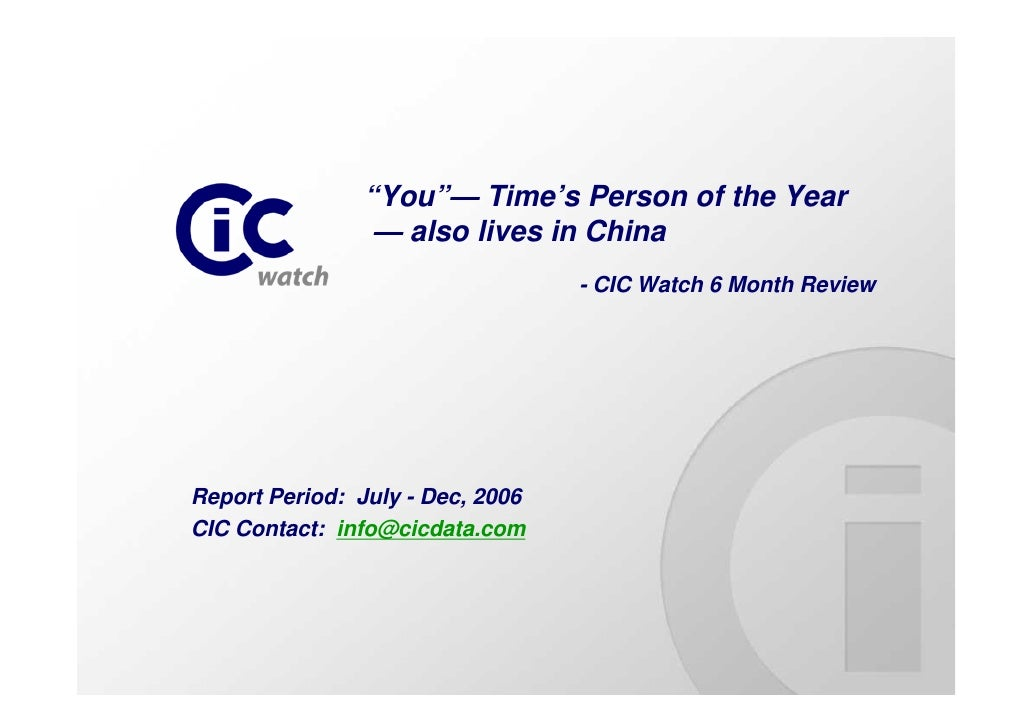 "Iwom Watch 2nd Half Year Review 2006: ""You""— Time's Person of the Year - also lives in China"