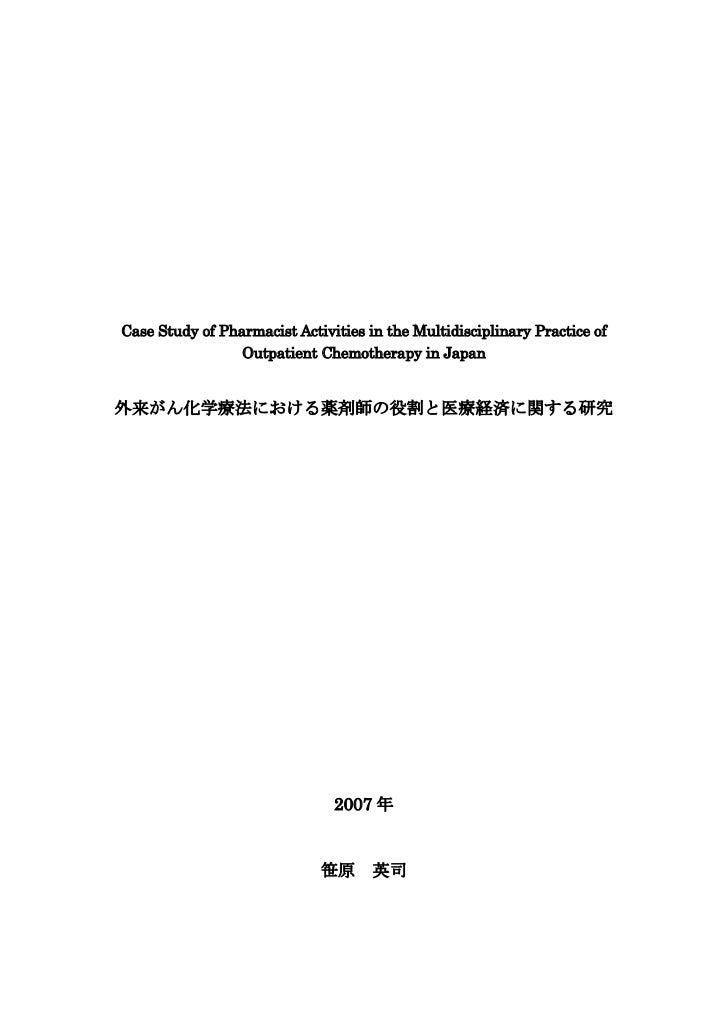 Case Study of Pharmacist Activities in the Multidisciplinary Practice of                 Outpatient Chemotherapy in Japan外...