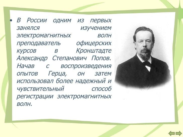 Александр Степанович