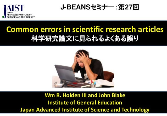 common errors in student research papers The 5 most common mistakes on research papers students tend to make five fairly common mistakes on the paper i think these mistakes are largely preventable.
