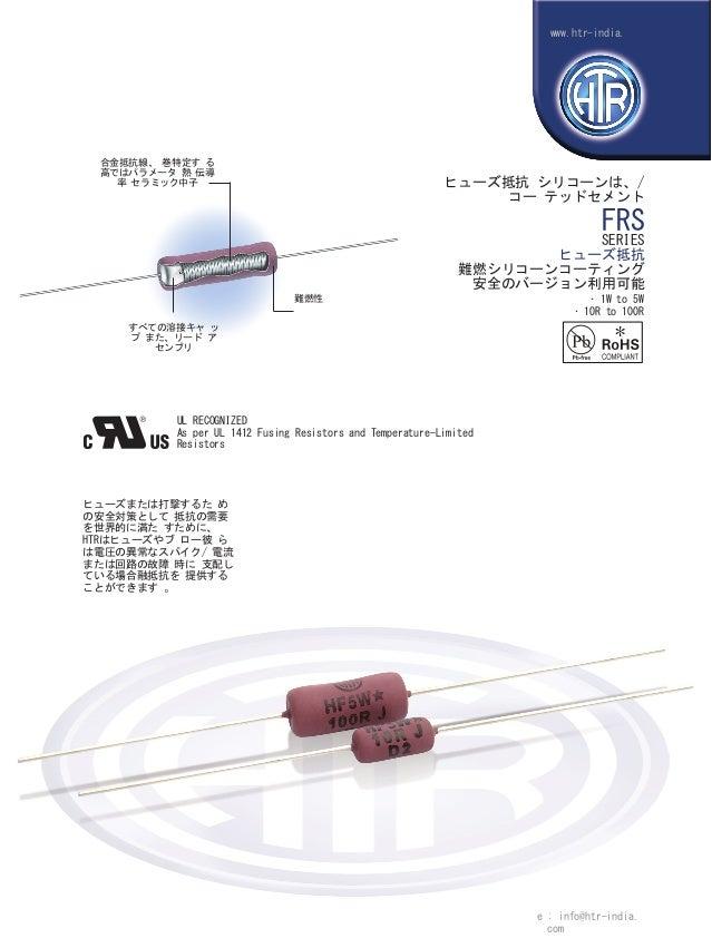 HTR India - 製品 - ワイヤ 巻きタイプ抵抗 - シリコン - FRS (日本の)