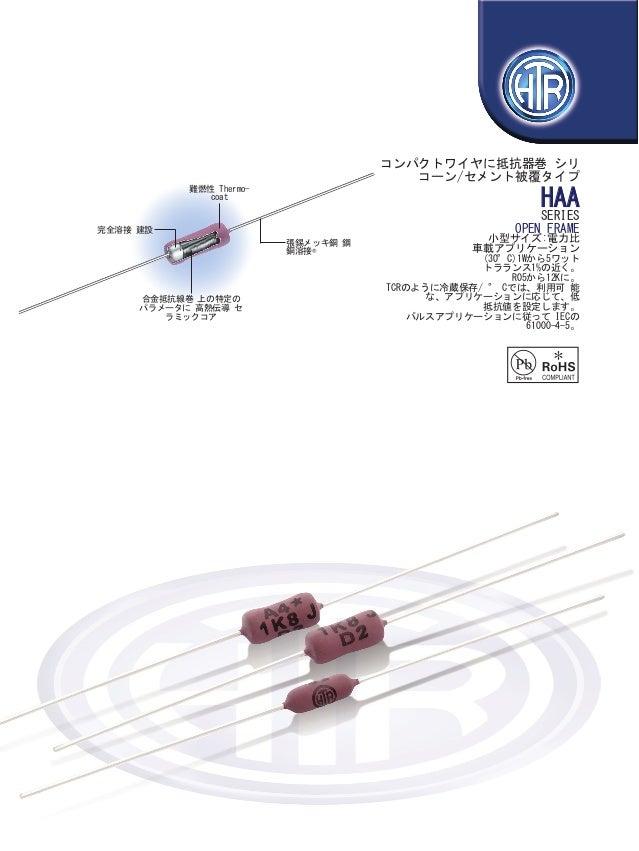 HTR India - 製品 - ワイヤ 巻きタイプ抵抗 - シリコン - HAA (日本の)