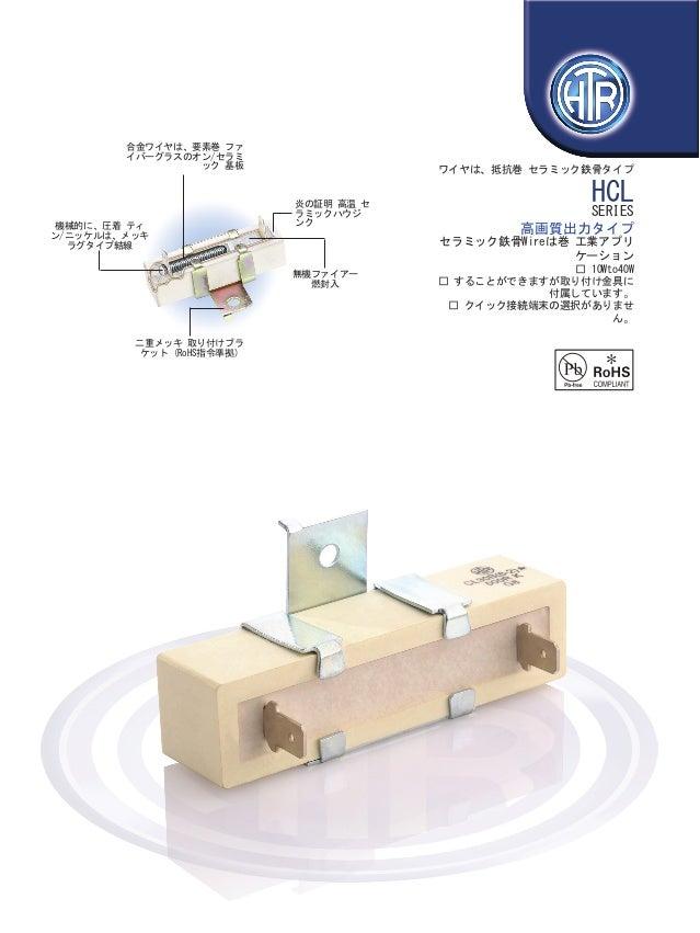 HTR India - 製品 - ワイヤ 巻きタイプ抵抗 - セラミック鉄骨抵抗 - HCL (日本の)