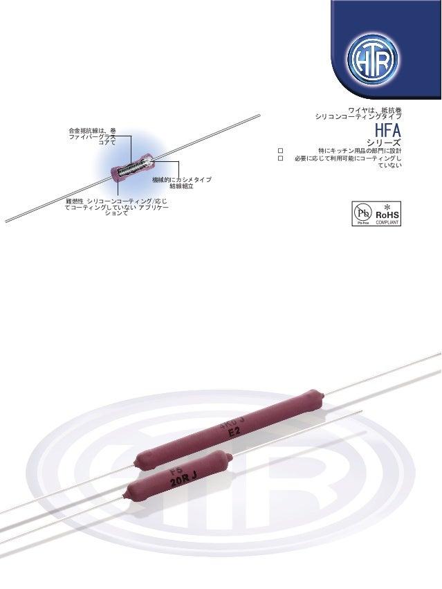 HTR India - 製品 - ワイヤ 巻きタイプ抵抗 - シリコン - HFA (日本の)