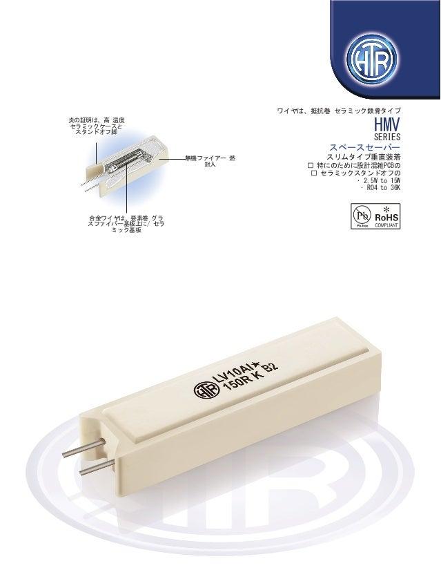 HTR India - 製品 - ワイヤ 巻きタイプ抵抗 - セラミック鉄骨抵抗 - HMV (日本の)