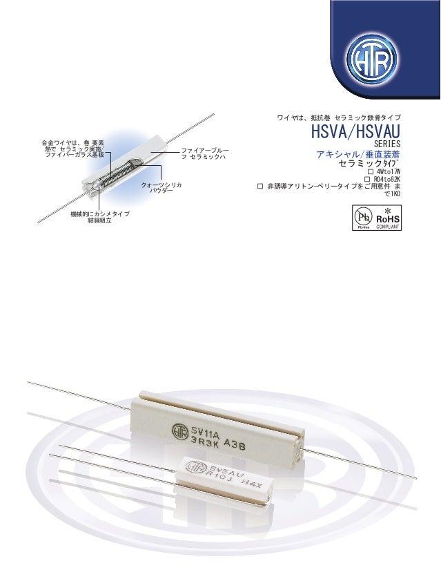 ワイヤは、抵抗巻 セラミック鉄骨タイプ  合金ワイヤは、巻 要素 熱で セラミック実施/ ファイバーガラス基板  ファイアープルー フ セラミックハ  クォーツシリカ パウダー  機械的にカシメタイプ 結線組立  HSVA/HSVAU SERI...