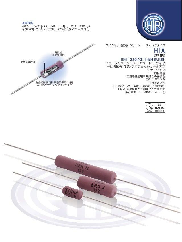 完全に建設溶 難燃性 Thermocoat 合金抵抗線の傷 高熱伝導率で特定 のパラメータに セラミック中子 適用規格 JSSの - 50402 [パターンRFHT - 1] 、 のIS - 8909 [タ イプFRP3] のIEC - 5 2...