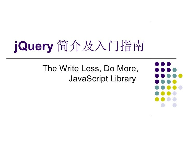 jQuery 简介及入门指南 The Write Less, Do More, JavaScript Library