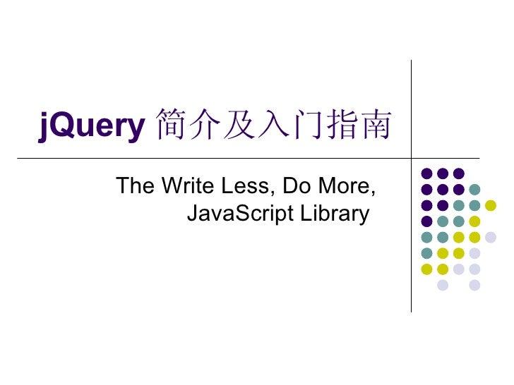 J Query简介及入门指南