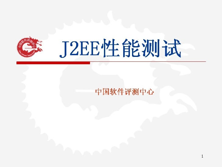 J2 ee性能测试