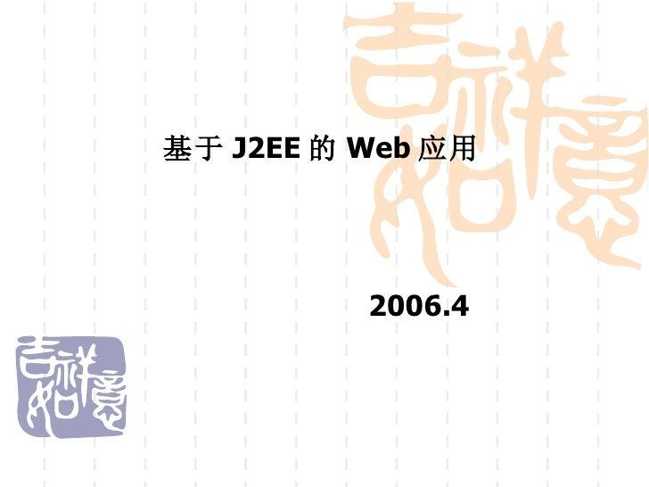 基于J2 Ee的Web应用