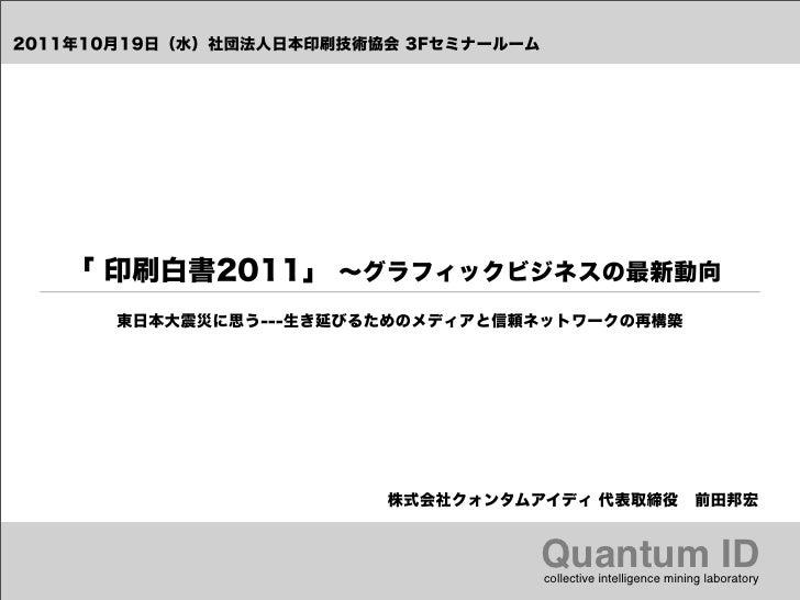 JAGAT20111019印刷白書Seminar