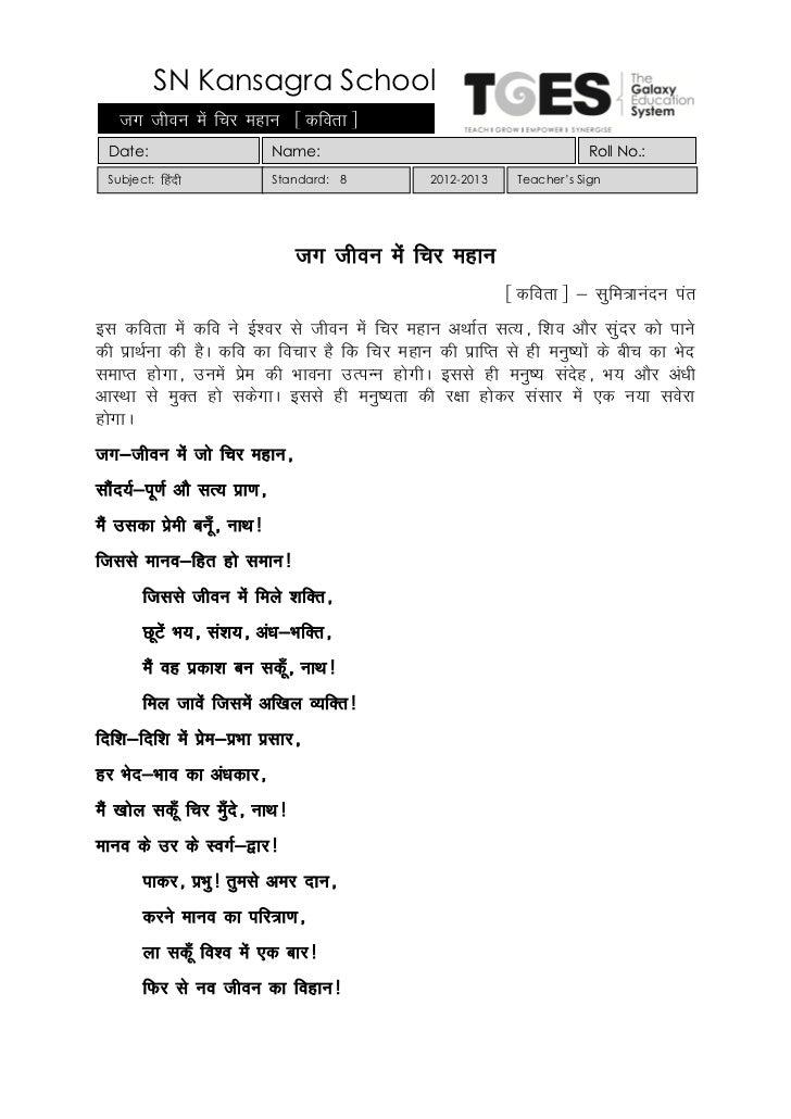 Jag jeevan mein chir mahan - poem