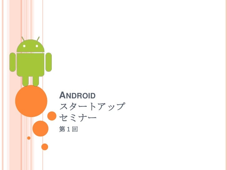 Androidスタートアップセミナー<br />第1回<br />