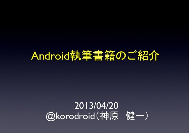 [Jagys3]android執筆書籍紹介
