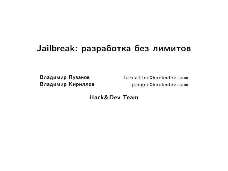 Jailbreak: разработка без лимитов   Владимир Пузанов       farcaller@hackndev.com Владимир Кириллов         proger@hacknde...