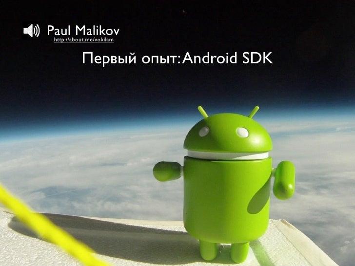 Paul Malikov http://about.me/vokilam           Первый опыт: Android SDK