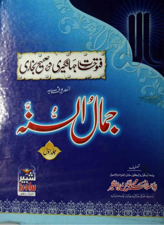 Jamal us-sunna-sharah-sahi-bukhari-futuhat-e-jahangiri-part-1