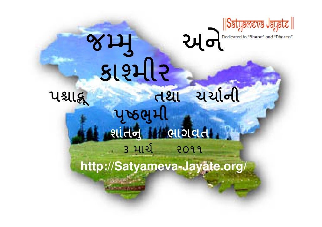 http://Satyameva-Jayate.org/