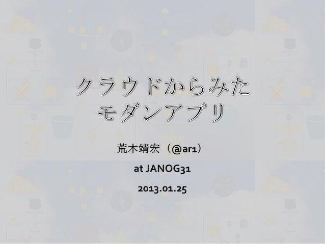 クラウドから見たモダンアプリ(JANOG31@六本木)