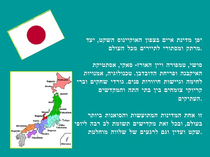 יפן מדינת איים בצפון האוקיינוס השקט ,  יעד מרתק ומסתורי לתיירים מכל העולם . סושי ,  טמפורה ויין האורז -  סאקי ,  אסתטיקת ה...
