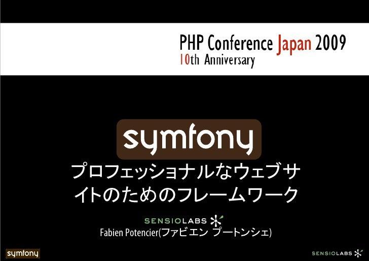 プロフェッショナルなウェブサ イトのためのフレームワーク (Japan PHP Conference 2009)