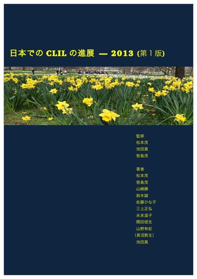 日本でのCLIL の進展 [Japan CLIL Development] 2013 volume 1
